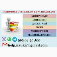 Дипломна, реферат, доповідь, дисертація, звіт, відгук, візитки, презентація, візитка