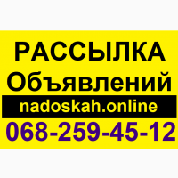Заказать ручную рассылку объявлений в Харькове