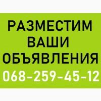РАССЫЛКА на ДОСКИ. 100 % Ручное размещение объявлений