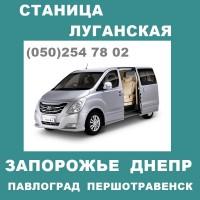 Ежедневно автобус Станица-Луганская - Днепр - Запорожье
