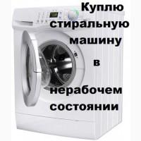 Срочно куплю Вашу стиральную машину автомат Донецк Макеевка
