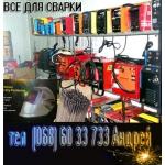 Скачать прайс на сварочное оборудование оптом в Харьков на рынке Барабашова.  У нас вы можете купить сварочное...