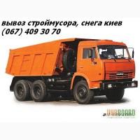 Вывоз строительного мусора в Киеве 5318875. Автовывоз мусора.