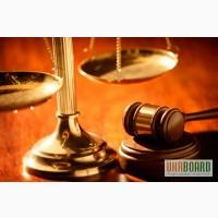 Адвокат в Днепропетровске по жилищным спорам