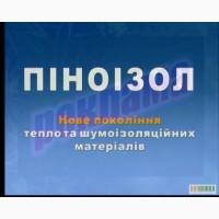 Пеноизол и материалы для производства пеноизола (Смола КФМТ- 50)