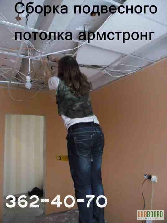 Фото 3. Армстронг потолок. Монтаж подвесного потолка армстронг. Киев