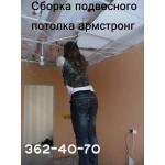 Армстронг потолок. Монтаж подвесного потолка армстронг. Киев