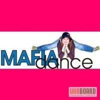 Студия фитнеса, танца, массажа, диетологии Mafia Dance