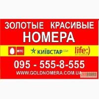 Парные номера Мтс Лайф Киевстар для бизнеса