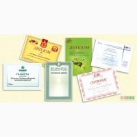 Дипломы, грамоты, сертификаты
