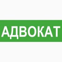 Адвокат. Абонентское юридическое обслуживание предприятий и предпринимателей