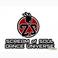 Школа танцев Scream of soul