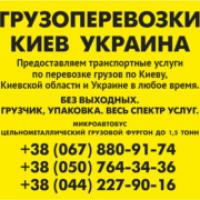Перевозка грузов мебели домашнего скарба Киев область Украина Газель до 1, 5 т грузчик