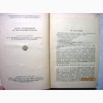 Балканские страны Справочник 1946 Петров Народы Культура География Население Экономика