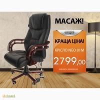 Кресло руководителя NEO-01М - МАСАЖ! - КРАЩА ЦІНА