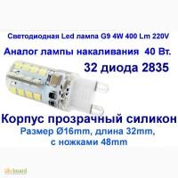 Светодиодная Led лампа G9 4W 400 Lm 220V вольт