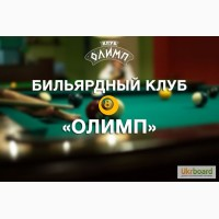 Бильярдный клуб Олимп