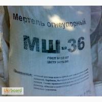 Продам мертель мш36(глина огнеупорная)