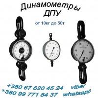 Динамометры, Весы крановые, Граммометры, Тензометры