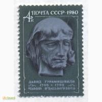 Почтовые марки СССР 1980. 275-летие со дня рождения Д. Гурамишвили (1705-1792)