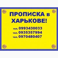Помогу оформить прописку в Харькове