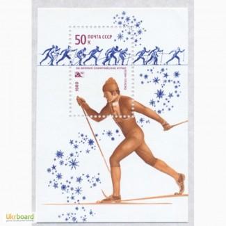 Почтовые марки СССР 1980. Блок XIII зимние Олимпийские игры Лейк-Плэсид США 14-25.02 1980