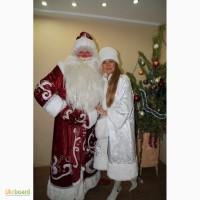 Дед Мороз и Снегурочка заказ вызов в Киеве