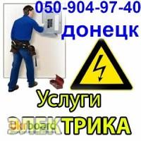 Вызвать электрика в донецке, услуги электрика донецк, электромонтаж донецк