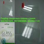 Защитные стекла, 3D стекла, защитное стекло в ассортименте