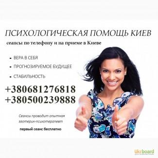 Психолог Киев