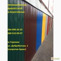 Профнастил на забор дешево, профнастил б.у., профнастил бу Вишневое, м.Теремки