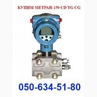Метран-150 CD TG CG преобразователь давления метран
