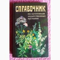 Справочник по заготовкам лекарственных растений