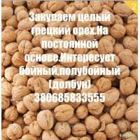 Куплю целий грецкий орех дорого