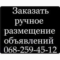 Ручное размещение объявлений, Nadoskah Online – сервис размещения объявлений на досках