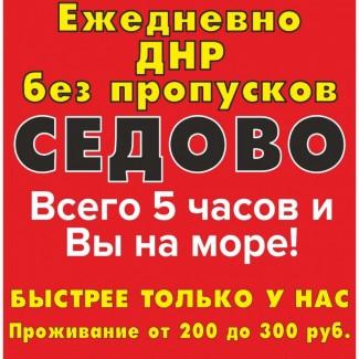 Азовское море Седово выезд из Луганска, ежедневно