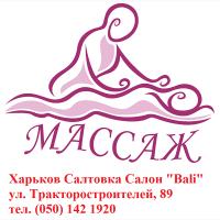 Эффективный Массаж Салтовка Харьков