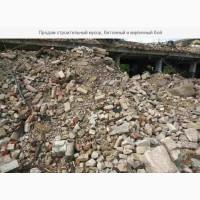Продам строительный мусор, бетонный и кирпичный бой