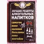 Лучшие рецепты алкогольных напитков. Р.И. Сайдакова