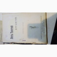 Продам старинные книги довоенные царские букинист