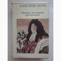 Александр Дюма. История знаменитых преступлений XIV - XIX века. Книга 3