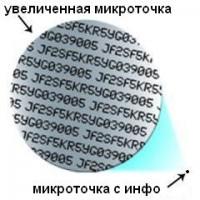 DataDot Противоугонная маркировка автомобилей DataDot Technology, в Киеве