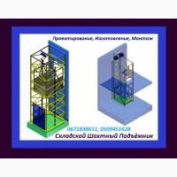 КУПИТЬ Грузовые Подъёмники-Лифты Электрические ПОД ЗАКАЗ у Производителя в Украине