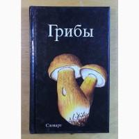 Издательство Словарт (Братислава). Аурел Дермек. «Грибы». 1989 год