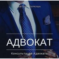 Адвокат по уголовным делам в Киеве