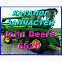 Каталог запчастей Джон Дир 6620 - John Deere 6620 на русском языке в печатном виде