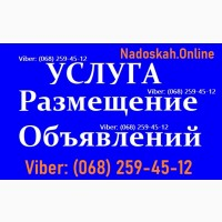 РАЗМЕЩЕНИЕ ОБЪЯВЛЕНИЙ на досках в Интернете || Nadoskah.Online