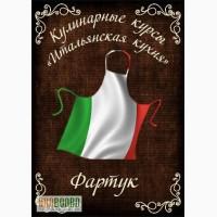 Кулинарные курсы Итальянская кухня