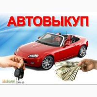 Автовыкуп Запорожье Быстро и в короткие сроки