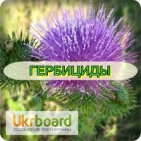 Продам гербициды (оригиналы- аналоги) по низким оптовым ценам сайт Витасад